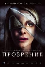 Фильмы с неожиданным / шокирующим финалом (2015)