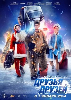 Лучшие новогодние фильмы