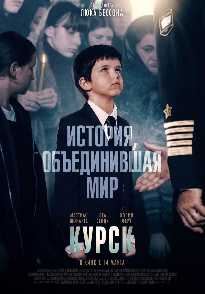 Новые постеры драмы «Курск»