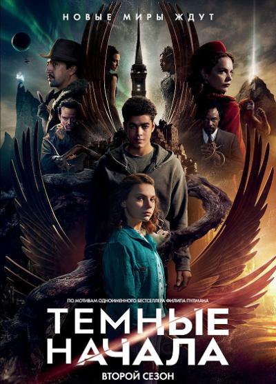 Темные начала (2 сезон, 2020)