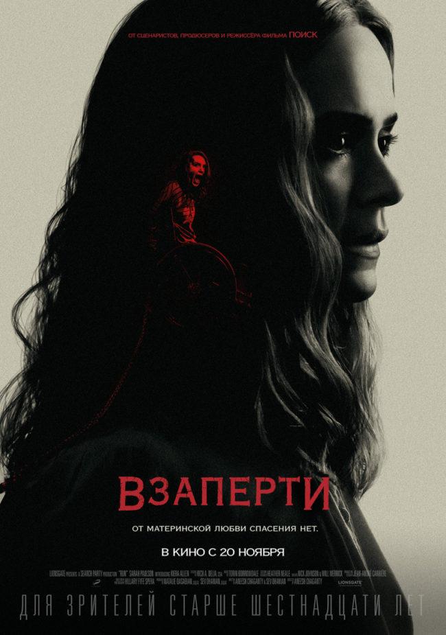 Взаперти (2020)
