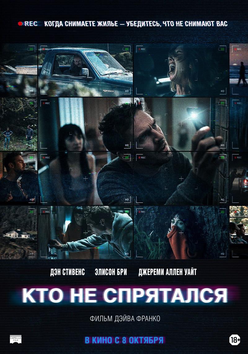 Кто не спрятался (2020)