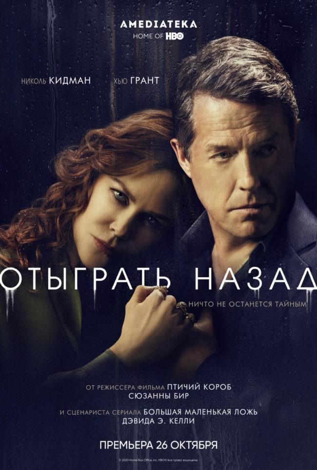 Отыграть назад (2020, мини-сериал)