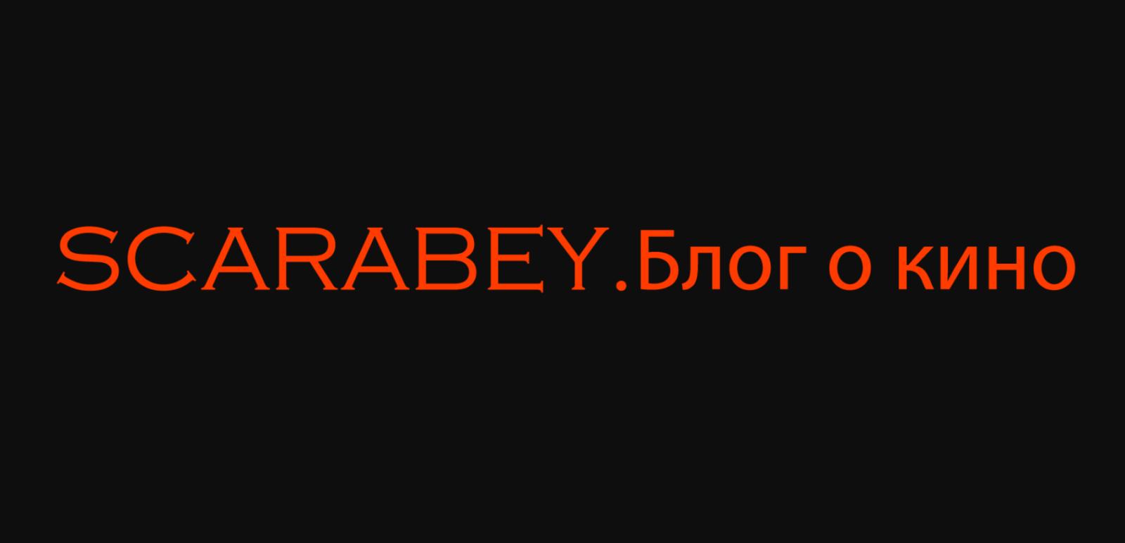 Приветствую вас на новом блоге Scarabey.