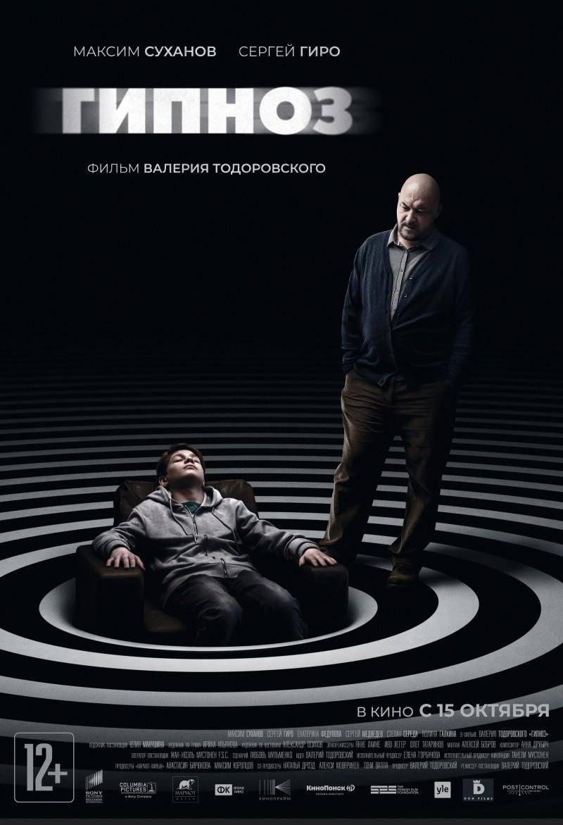 Гипноз (2020)