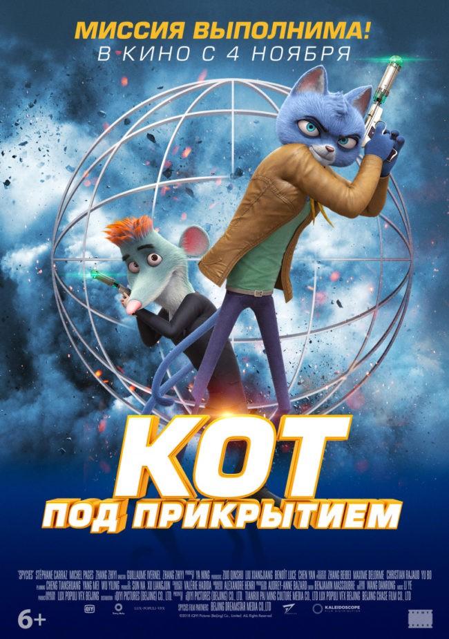 Кот под прикрытием (2019)