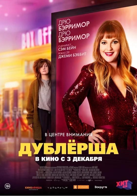 Дублерша (2020)