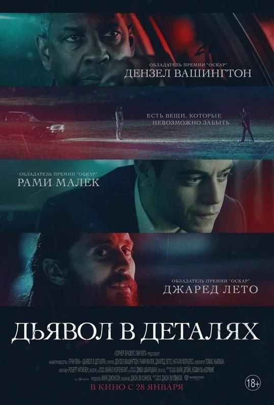 Дьявол в деталях (2021)