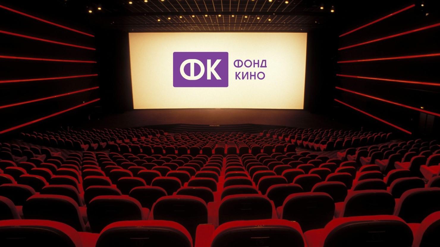Фонд кино подвел кассовые итоги 2020 года.