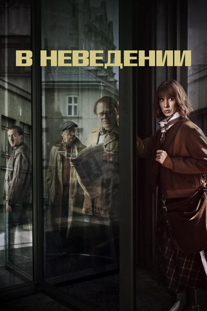 В неведении (1 сезон)