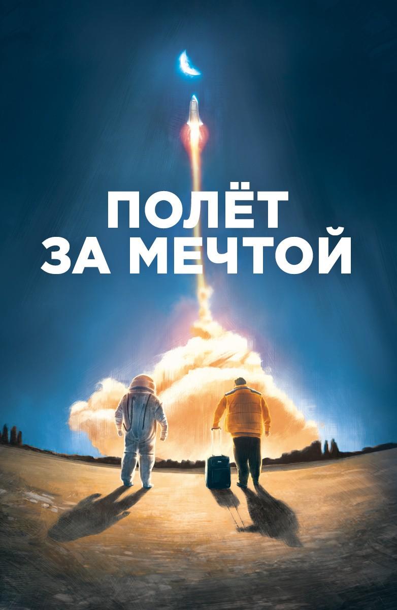 Полет за мечтой (2019)