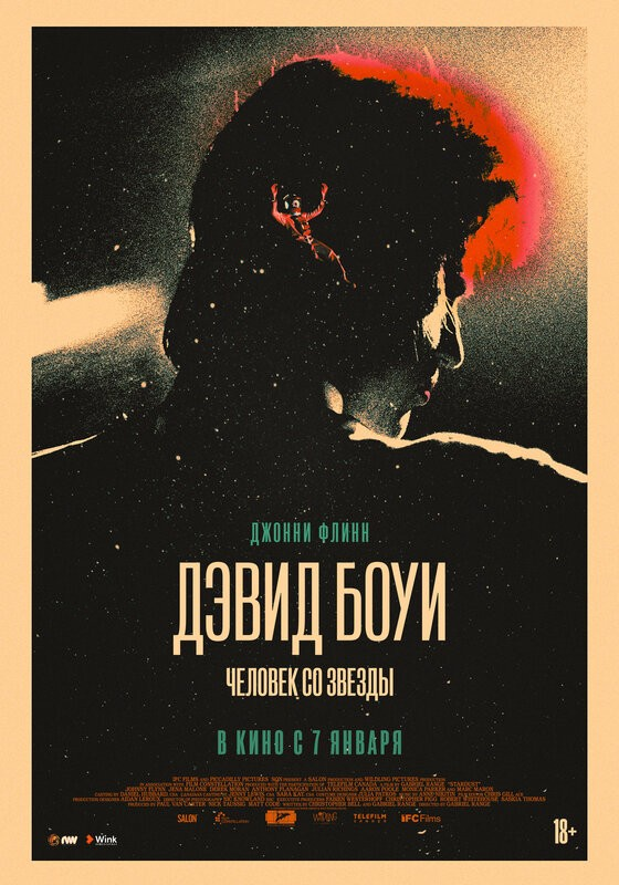 Дэвид Боуи. Человек со звезды (2020)