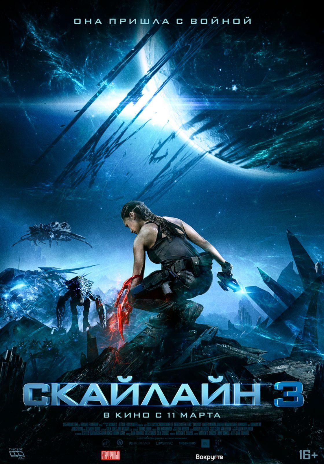 Скайлайн 3 (2021)