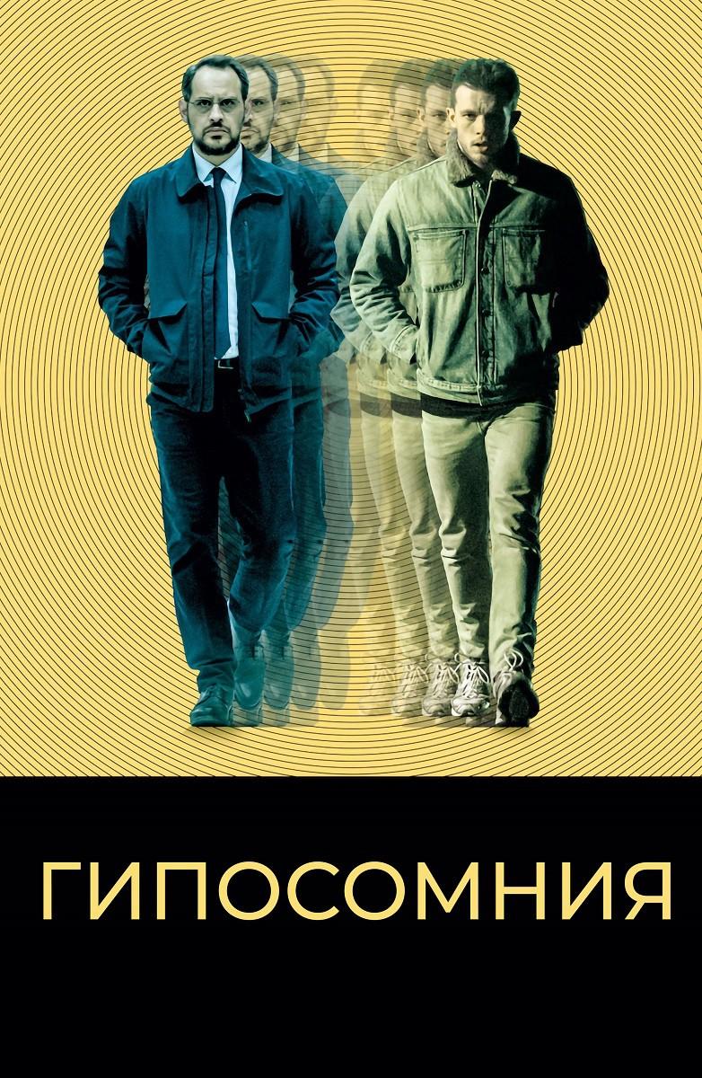 Гипосомния (2020)