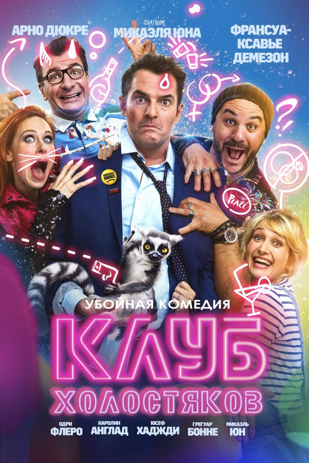 Клуб холостяков (2020)