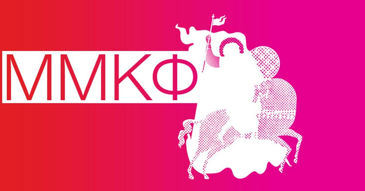 ММКФ объявил конкурсную программу.