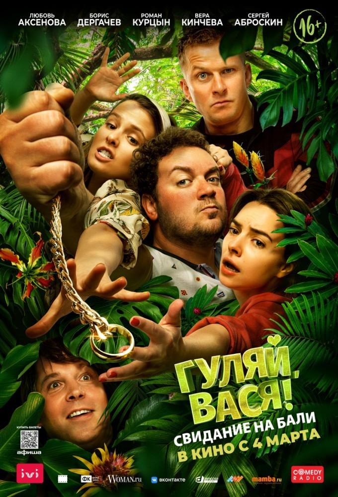 Гуляй, Вася! Свидание на Бали (2020)