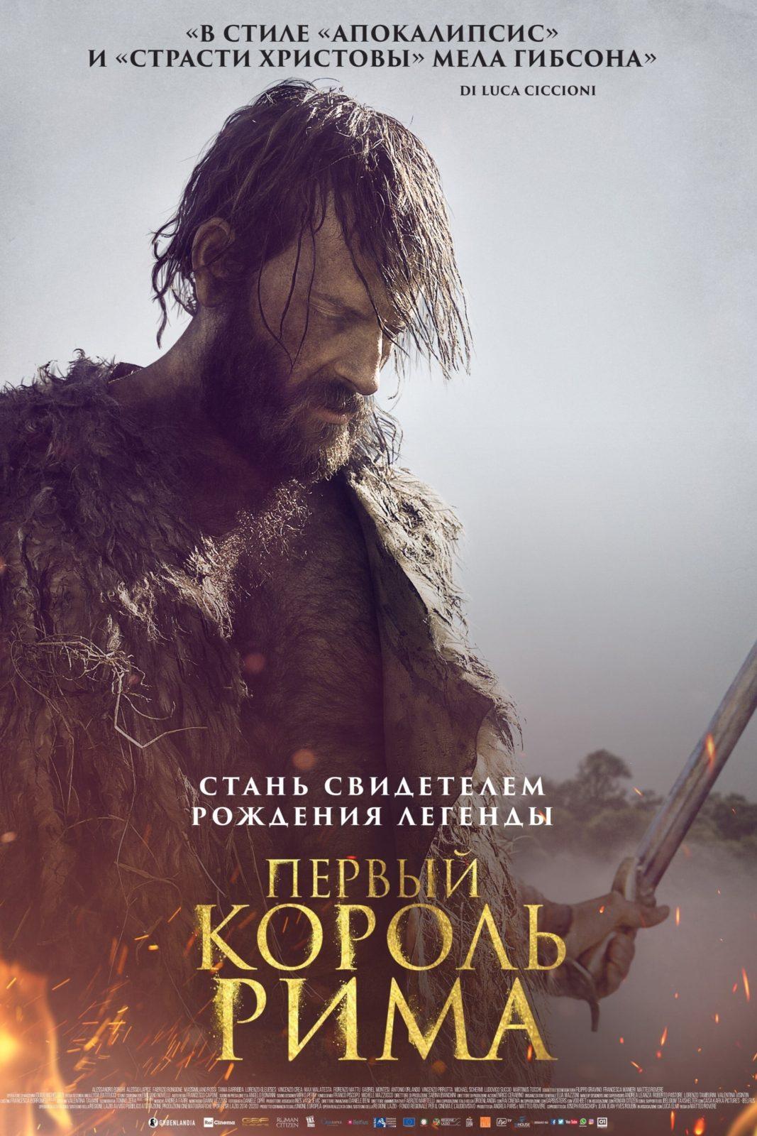 Первый король Рима (2019)