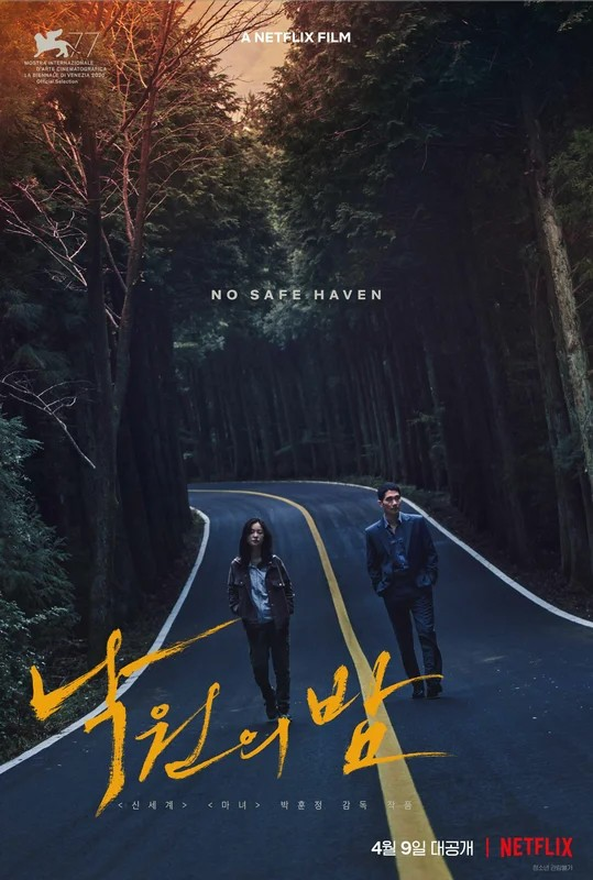 Ночь в раю (2020)