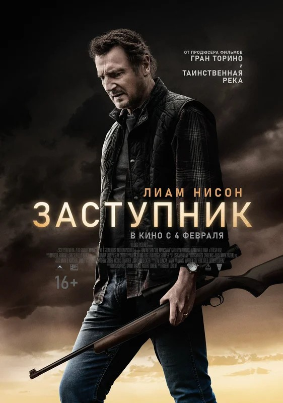 Заступник / Стрелок (2021)