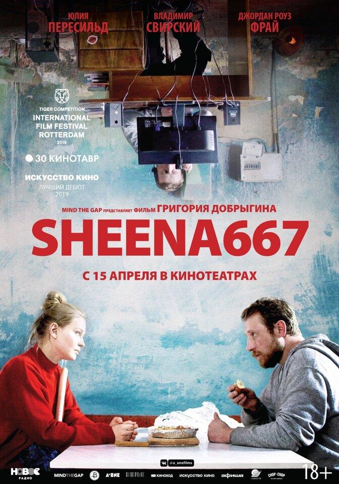 Sheena667 (2019)