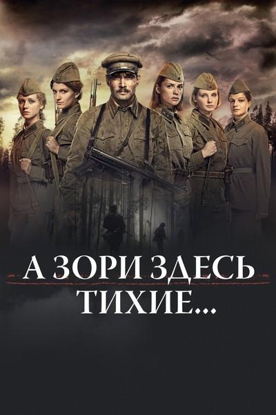 Фильмы о войне - топ 10 российского кино (2021)