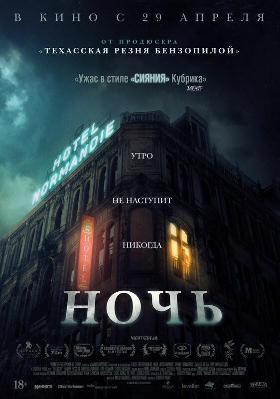 Ночь (2020)