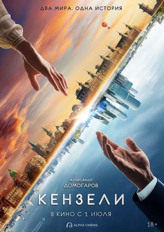 Кензели (2020)