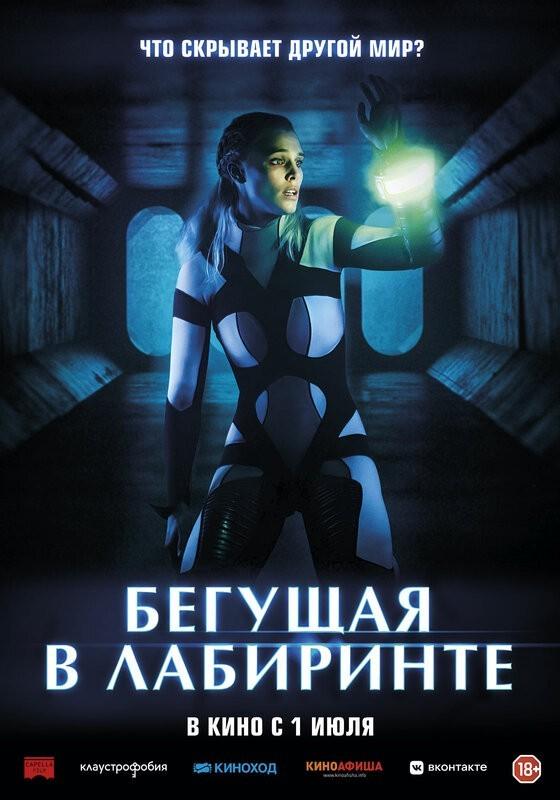 Бегущая в лабиринте (2020)